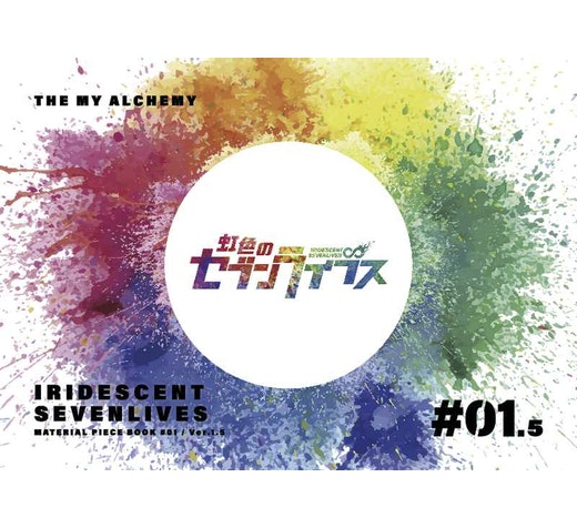 IRIDESCENT SEVENLIVES MATERIAL PIECE BOOK #01 / ver.1.5 [The My Alchemy(清詩郎)] オリジナル